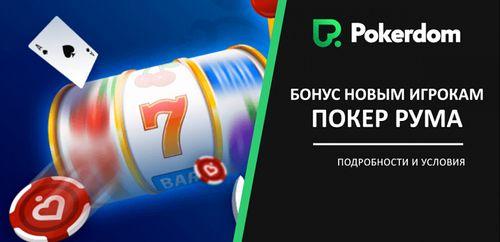 Покер +на реальные деньги рубли
